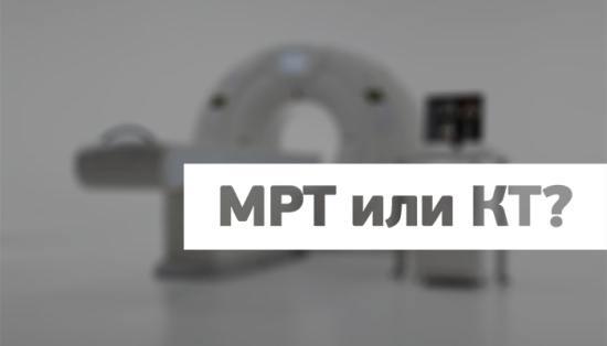 """Для КТ и МРТ существуют свои """"золотые стандарты"""" диагностики"""