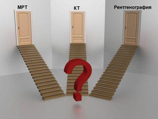 Отличия МРТ от рентгенографии и КТ