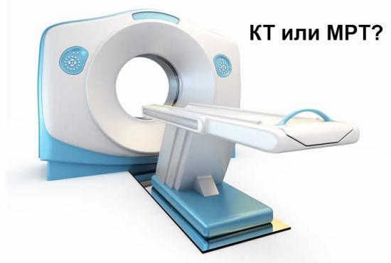 Разница между компьютерной и магнитно-резонансной томографией