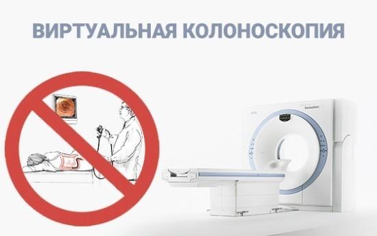 Виртуальная колоноскопия позволяет получить двух- и трехмерные снимки толстого кишечника