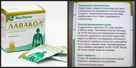 Лавакол содержит действующее вещество макрогол
